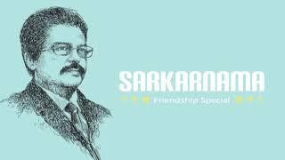 Sarkarnama Friendship Special by Abhijit Sarkar
