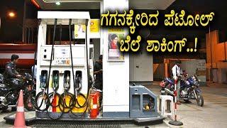 Big Breaking News - ಗಗನಕ್ಕೇರಿದ ಪೆಟ್ರೋಲ್ ಬೆಲೆ, ವಾಹನ ಸವಾರರಿಗೆ ಶಾಕಿಂಗ್ ನ್ಯೂಸ್