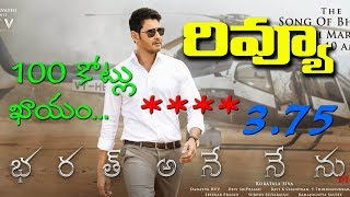 Bharath Ane Aanu movie review and rating I public talk box office report I rectv india