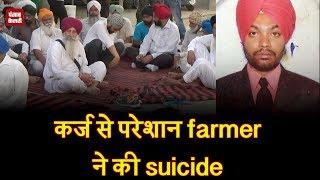 कर्ज से परेशान farmer ने की suicide