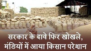 Government के दावे फिर खोखले, मंडियों में आया Farmer परेशान