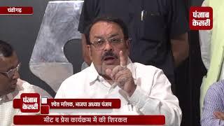 चंडीगढ़ पहुँचे पंजाब भाजपा प्रदेशाध्य्क्ष ने कांग्रेस पर जमकर निकली भड़ास