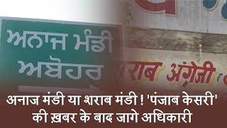 अनाज मंडी या शराब मंडी ! 'पंजाब केसरी' की ख़बर के बाद जागे अधिकारी