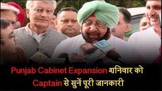 Punjab Cabinet Expansion शनिवार को, Captain से सुनें पूरी जानकारी