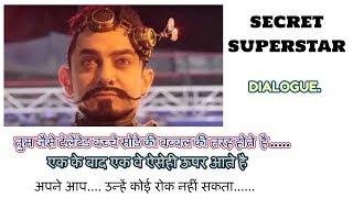 Secret SUPERSTAR MIND blowing dialogue.  Aamir khan.