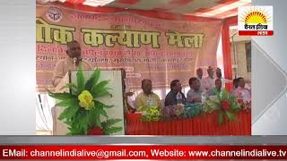 मुख्यालय माती में तीन दिवसीय लोक कल्याण मेले का आयोजन #Channel India Live