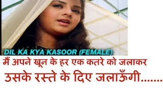 DIVYA BHARATI   Dialogues.........Dil ka kya kasoor   movie....