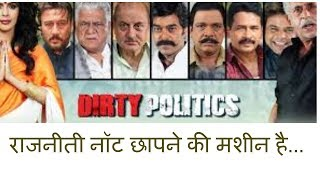DIRTY POLITICS.......Dialogues.......Ashutosh Rana Movie......