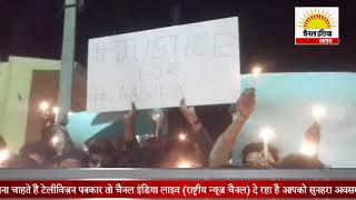 आज   सेकड़ो  युवको ने निकाला कैंडल मार्च #Channel India Live