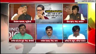 India Voice Special Show :  मुद्दे की बात