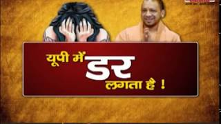 India Voice Special Show : मुद्दे की बात (यू पी में डर )