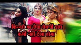 Hijra Dance hot Hijra Dance | किन्नरों का HOT सेक्सी डांस   - Kinnar Masti