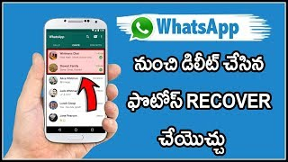 Whatsapp Trick for recover deleted photos and videos 2018 telugu