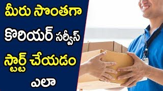 How to start courier service  || B EX C S || Telugu