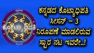 Kannada Kotyadipathi  - ಕನ್ನಡದ ಕೊಟ್ಯಾಧಿಪತಿ ಸೀಸನ್ 3 ಕಾರ್ಯಕ್ರಮಕ್ಕೆ ನಿರೂಪಣೆ ಮಾಡಲಿರುವ ಸ್ಟಾರ್ ನಟ ಇವರೇ