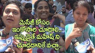 Lady Fans Response about Bharat Ane Nenu | #BharatAneNenuPublicTalk | Mahesh Babu | Koratala Siva