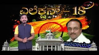 Shashil Namoshi Jana Nayaka SSV TV