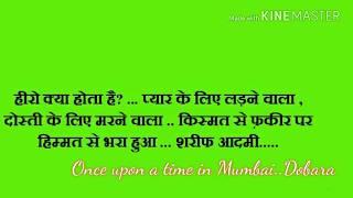 Once  upon a time in Mumbai...Dobara...Hindi movie Dialogues