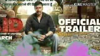 RAID | ENGLISH Version Dialogues | Hindi Movie | Trailer | Promo |.