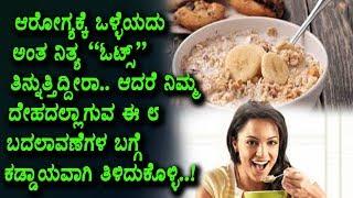 """ಆರೋಗ್ಯಕ್ಕೆ ಒಳ್ಳೆಯದು ಅಂತ ನಿತ್ಯ """"ಓಟ್ಸ್"""" ತಿನ್ನುತ್ತಿದ್ದೀರಾ.. Health tips in kannada   Top Kannada Tv"""