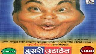 Hasari Uthathev part 1 - Comedy Jokes - Sumeet Music