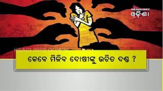 Again Minor girl Raped In Kalahandi