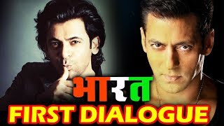 Salman Khan Welcomes Sunil Grover In BHARAT, Salman's FIRST DIALOGUE From BHARAT