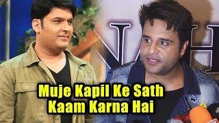Muje Kapil Ke Sath Kaam Karna Hai | Krushna Abhishek On Kapil Sharma