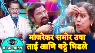 Bigg Boss Marathi- Usha Nadkarni And Anil Thatte FIGHTS In Front Of Mahesh Manjrekar