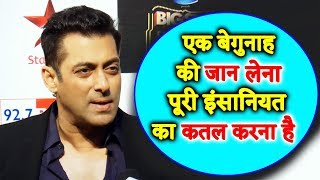 Ek Begunah Ki Jaan Lena Puri Insaniyat Ka Qatal Karna Hai | Salman's Interview Will Melt Your Heart