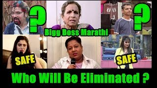 Who Will Be Eliminated In Bigg Boss Marathi Season    (video id -  341f929a7a39c0)