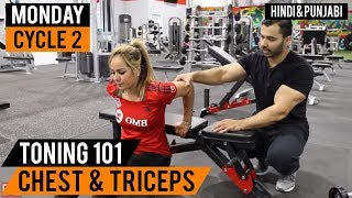 Women Complete Toning Workouts!  CHEST / TRICEP Cycle 2 (Hindi / Punjabi)