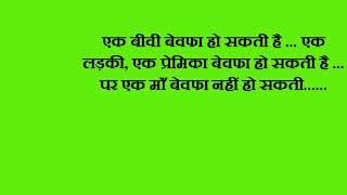 Bewafaa     Hindi movie dialogues