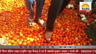रोहतास, किसानों ने  टमाटर फेका सड़क पर,जताया विरोध #Channel India Live