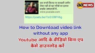 How To Download Youtube Video in Hindi | और भी तकनिकी वीडियो लिंक नीचे डिस्क्रप्शन में देखें