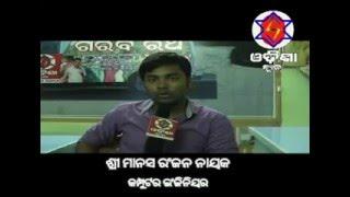Best Wishes Byte By Mr Manash Ranjan Nayak For Star Odisha News Channel