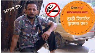 तुम्ही सिगारेट फुकता का | Do You Smoke | CafeMarathi Bindaas Bol