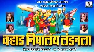 Varhad Nighalay Londonla part 2 | Marathi Comedy Drama | Sumeet Music