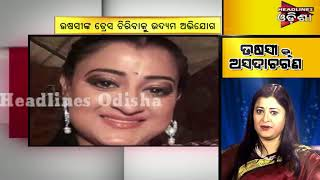 Ollywood Actress Usasi Misra Manhandled In Angul