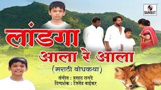 Landaga Aala | Marathi Short Film | Bodh Katha | Sumeet Music