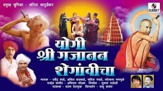 Yogi Shree Gajanan Maharaj | Sumeet Music Marathi Movie | Marathi Chitapat