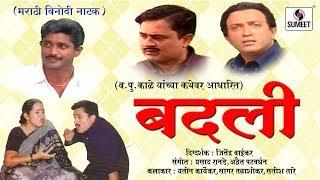 Badali | Marathi Natak| Va Pu Kale Comedy | Sumeet Music