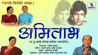 Amitabh | Marathi Natak |  Va Pu Kale Comedy | Sumeet Music