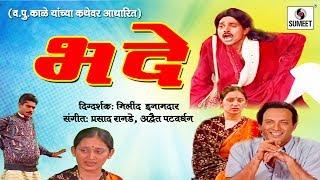 Bhade | Comedy Natak | Va Pu Kale | Sumeet Music