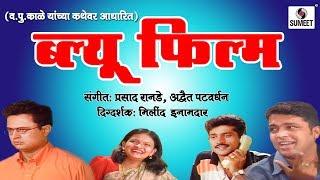 Blue Flim | Marathi Natak | Va Pu kale| | Sumeet Music