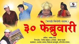 30 Februaury | Marathi Comedy Natak | Sumeet Music