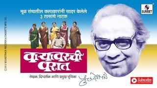 Varyavarchi Varat | Pu la Deshpande | Marathi Comedy Natak | Sumeet Music