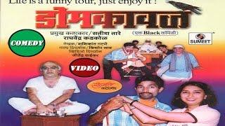 Domkawle | Marathi Comedy Natak | Sumeet Music