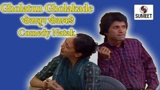 Gholatun Gholakade | Comedy Marathi Natak | Office Comedy