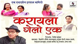 Karayla Gelo Ek | Marathi Comedy Natak | Sumeet Music